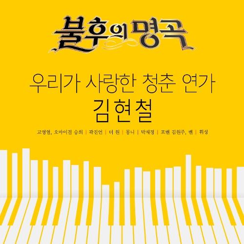 Various Artists – 불후의 명곡 – 전설을 노래하다 (우리가 사랑한 청춘 연가, 김현철)