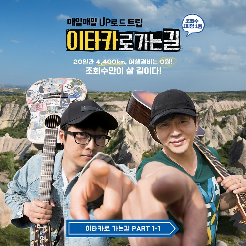 Yoon Do Hyun, Ha Hyun Woo (Guckkasten) – Road to Ithaca Part.1 – Single