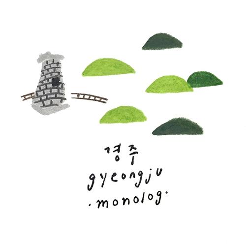 Monolog – 경주 (With 다영) – Single