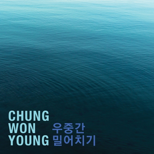 Chung Won Young –  Inside-out Swing – EP