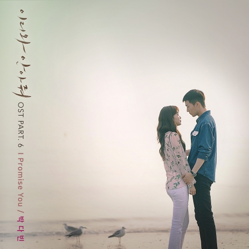 Park Dabin – Come and Hug Me OST Part.6