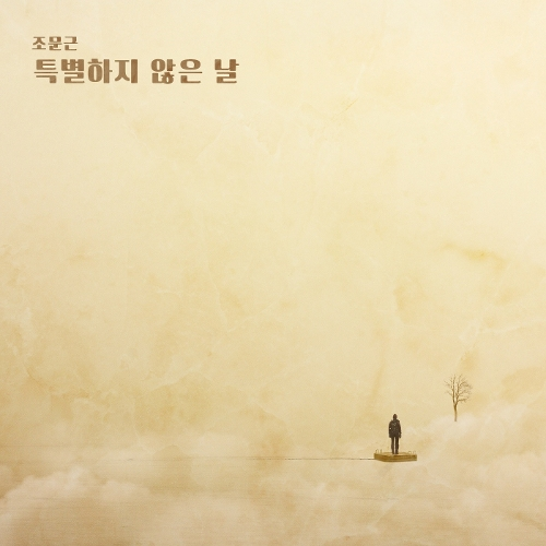 Jo Moon Geun – Sunny Again Tomorrow OST Part.11