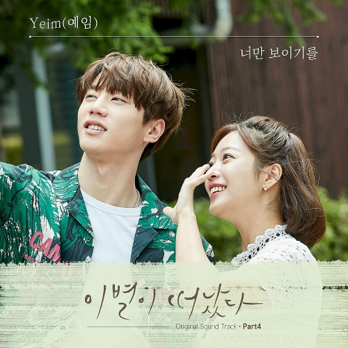 Yeim – Goodbye to Goodbye OST Part.4