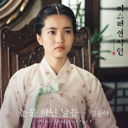 Kim Yuna – Mr. Sunshine OST Part.3 (FLAC + ITUNES MATCH AAC M4A)