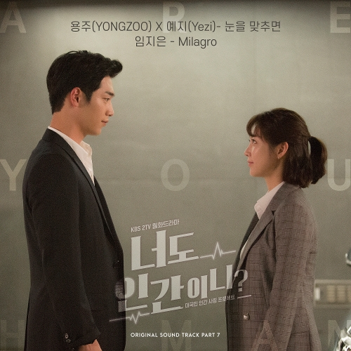 YONGZOO, YEZI – Are You Human Too? OST Part.7 (FLAC)