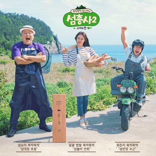 YU SEUNGWOO – Sumchongsa Season2 OST