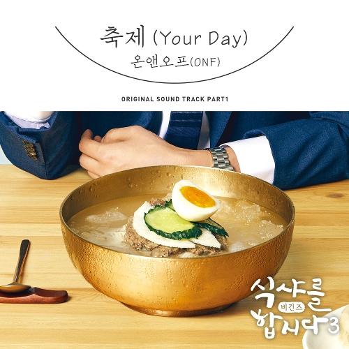 ONF – Let's Eat! 3 OST Part.1