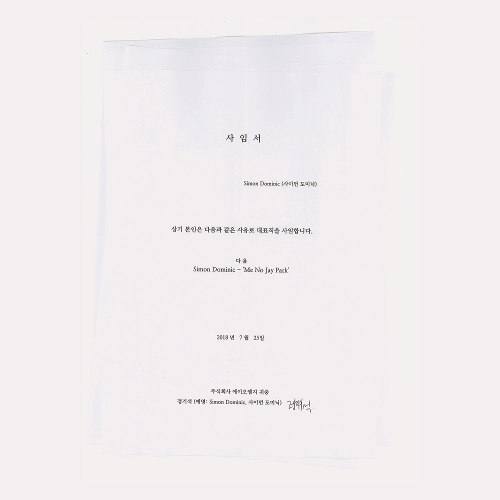 Simon Dominic – Me No Jay Park – Single (FLAC + ITUNES MATCH AAC M4A)