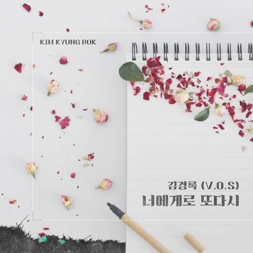 Kim Kyung Rok (V.O.S) – Love to the End OST Part.1