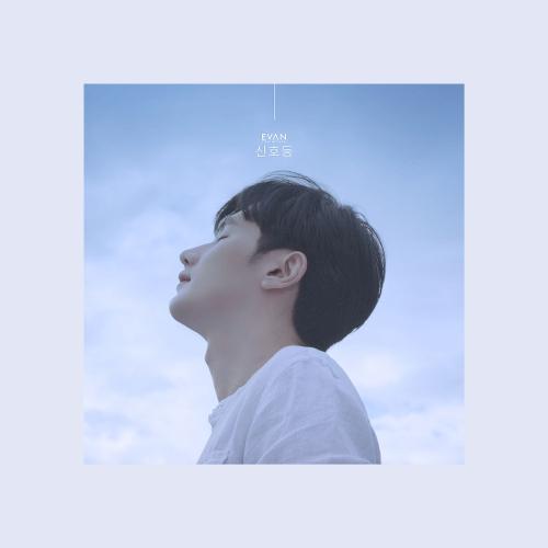 EVAN (YOO HOSEOK) – 신호등 – Single