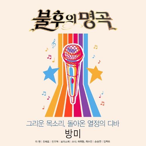 Various Artists – 불후의 명곡 – 전설을 노래하다 (그리운 목소리 돌아온 열정의 디바 방미)