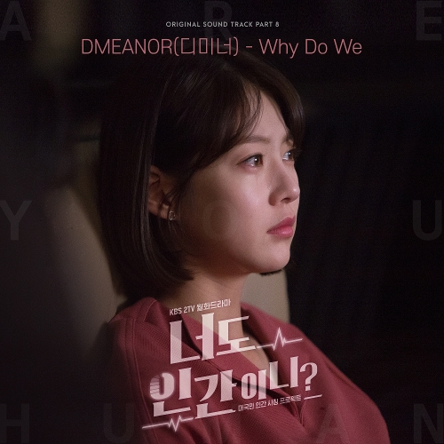 DMEANOR – Are You Human Too? OST Part.8 (FLAC)