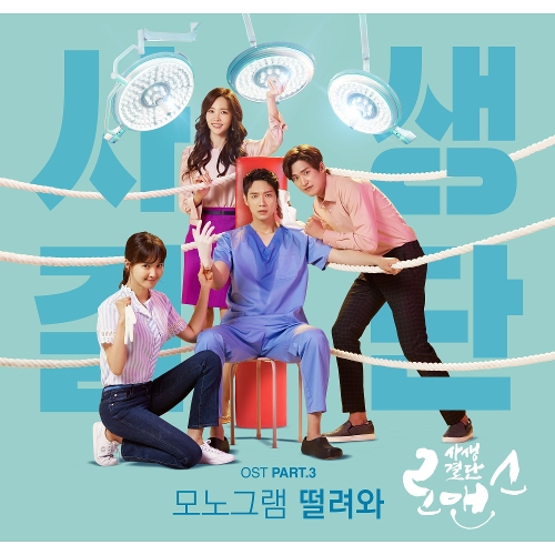monogram – Risky Romance OST Part.3