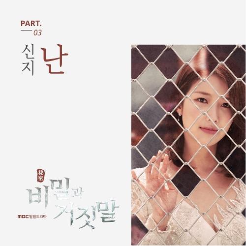 SHINJI – Secrets And Lies OST Part.3