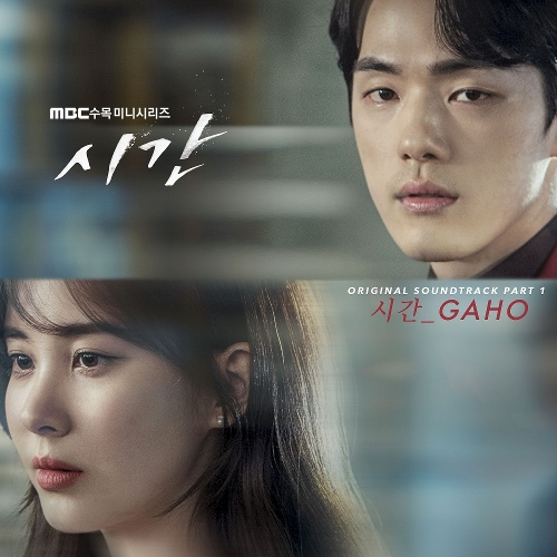 GAHO – Time OST Part.1 (FLAC)