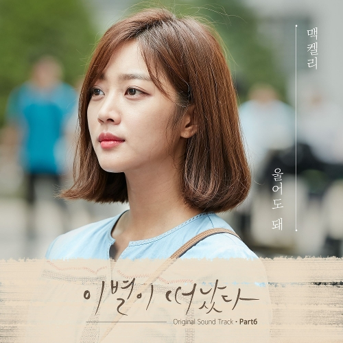 Mackelli – Goodbye to Goodbye OST Part.6