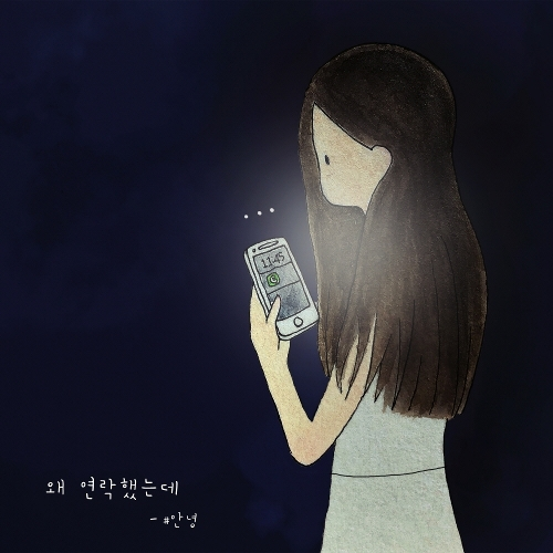 Annyeong – 왜 연락했는데 – Single
