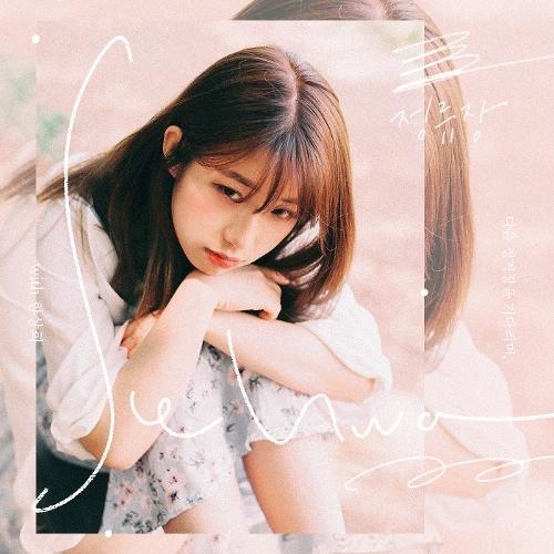 Sehwa – 정류장 (With Han Sang Hee) – Single