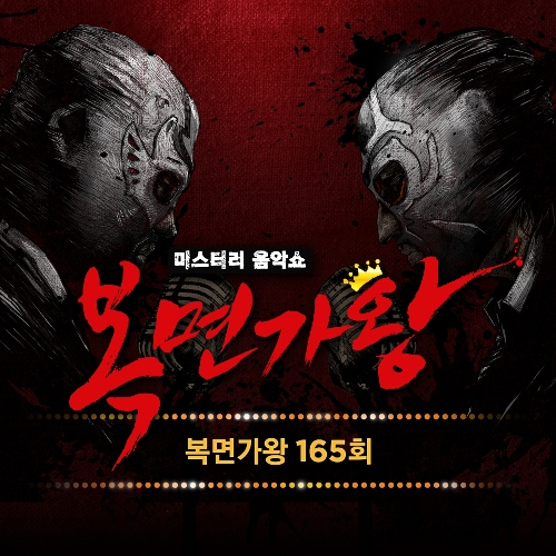 Various Artists – King of Mask Singer EP.165