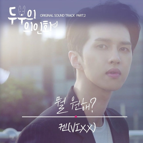 KEN (VIXX) – Tofu Personified OST Part.2 (ITUNES MATCH AAC M4A)