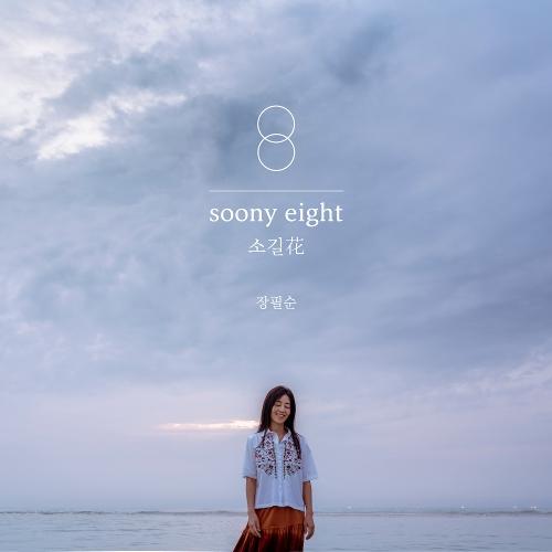 Jang Pil Soon – Soony Eight : 소길花