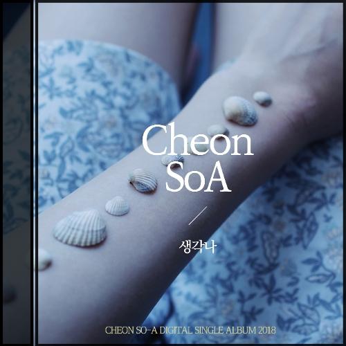 Cheon Soa – 생각나 – Single
