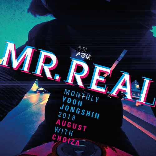 Yoon Jong Shin & Choiza – MR. REAL (Monthly Project 2018 August Yoon Jong Shin) – Single (ITUNES MATCH AAC M4A)