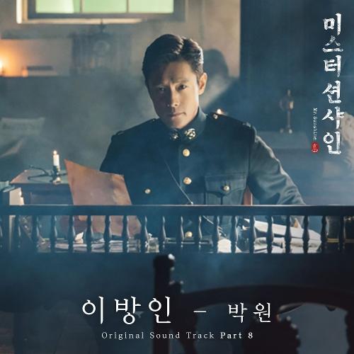 Park Won – Mr. Sunshine OST Part.8 (ITUNES MATCH AAC M4A)