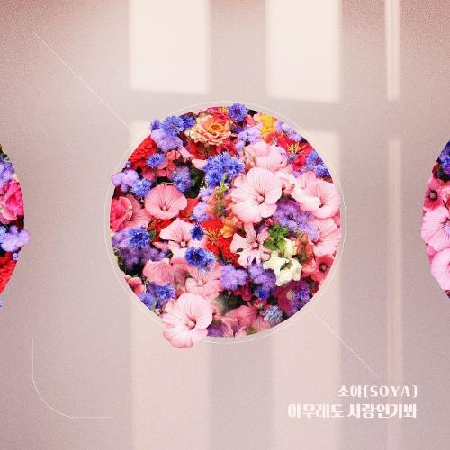 SOYA – Sunny Again Tomorrow OST Part.15