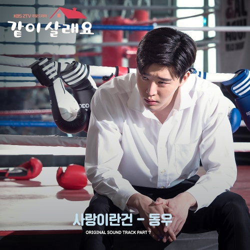 DONGWOO – Marry Me Now OST Part.7