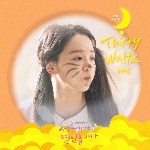 타린 – Thirty Waltz 서른이지만 열일곱입니다 OST Part. 3