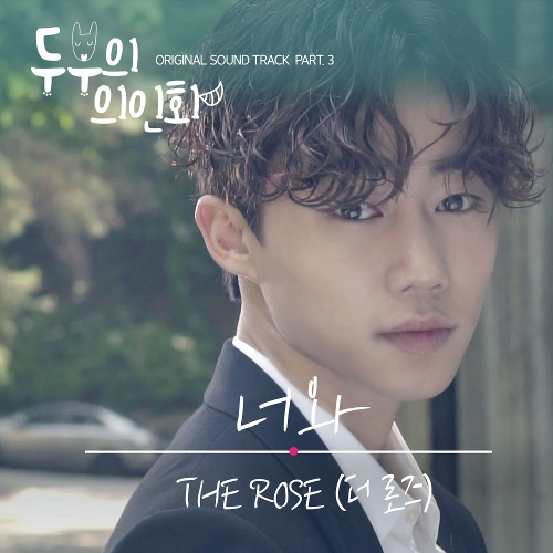 The Rose – Tofu Personified OST Part.3 (ITUNES MATCH AAC M4A)