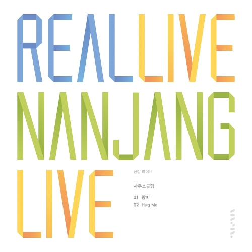 Nam Taehyun (South Club) – REAL LIVE NANJANG VOL.6 (난장 라이브) – Single