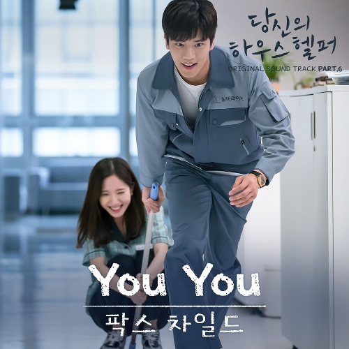 PAXCHILD – Your House Helper OST Part.6