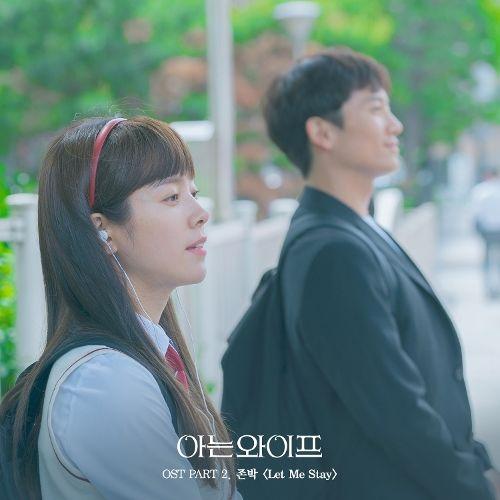 아는 와이프 OST Part 2