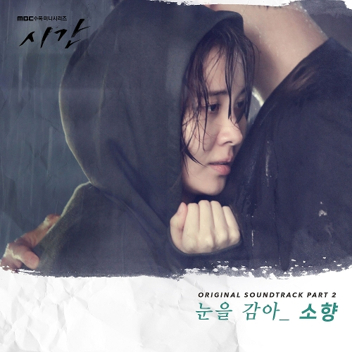 Sohyang – Time OST Part.2