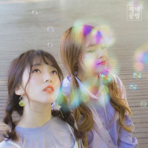 SBGB (Dawngongbang) – Take Me Out – Single