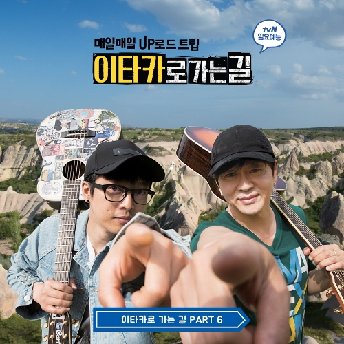 Yoon Do Hyun, Ha Hyun Woo, KIM JUNHYUN & Lee Hong Gi – Road to Ithaca Pt. 6 (ITUNES MATCH AAC M4A)