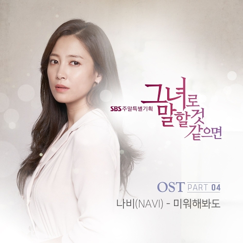 Navi – Let Me Introduce Her OST Part.4