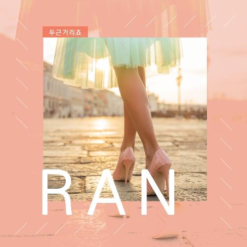 RAN – 두근거리죠 – Single