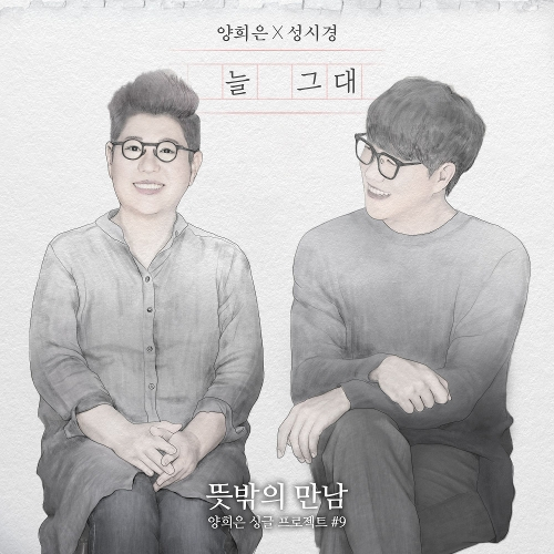 Yang Hee Eun, Sung Si Kyung – YOU (From 'The Unexpected Meeting' , Pt. 9)- Single