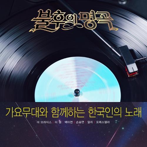 Various Artists – 불후의 명곡 – 전설을 노래하다 (가요무대와 함께하는 한국인의 노래)