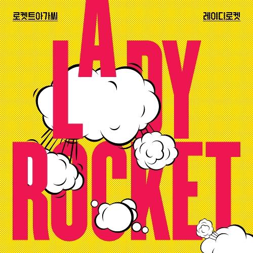 Lady Rocket – Lady Rocket – Single