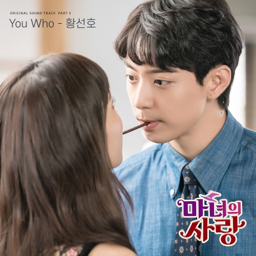 Hwang Seon Ho – Witch's Love OST Part.3