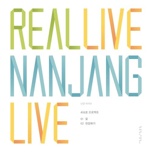 406 Project  – REAL LIVE NANJANG VOL.7 (난장 라이브) – Single