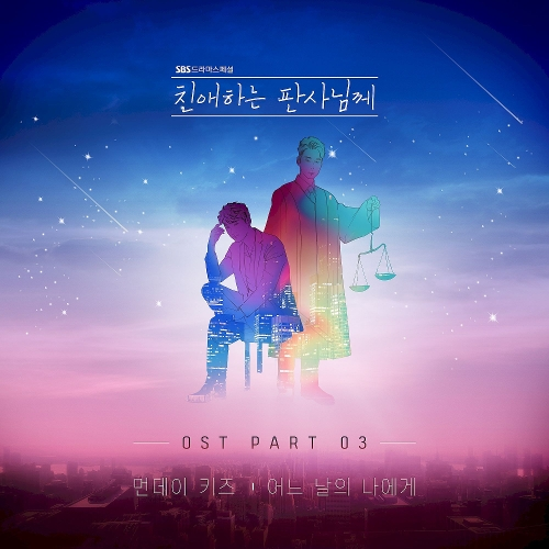 Monday Kiz – Your Honor OST Part.3