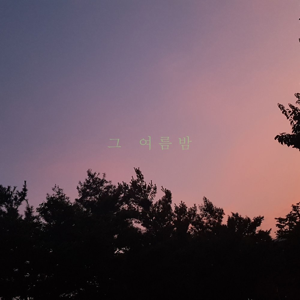 oftn – 그 여름밤 – Single