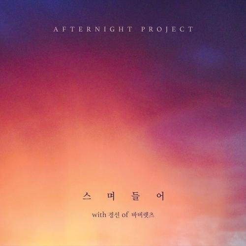 Afternight Project – 스며들어 – Single