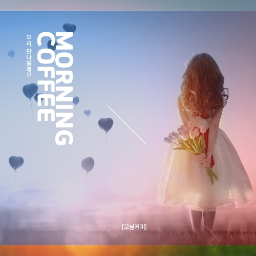 Morning Coffee, The Bridge – 우리 만나볼래요 – Single