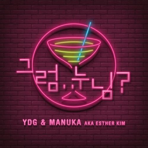 YDG, Manuka (aka. Esther Kim) – Then, Single? – Single